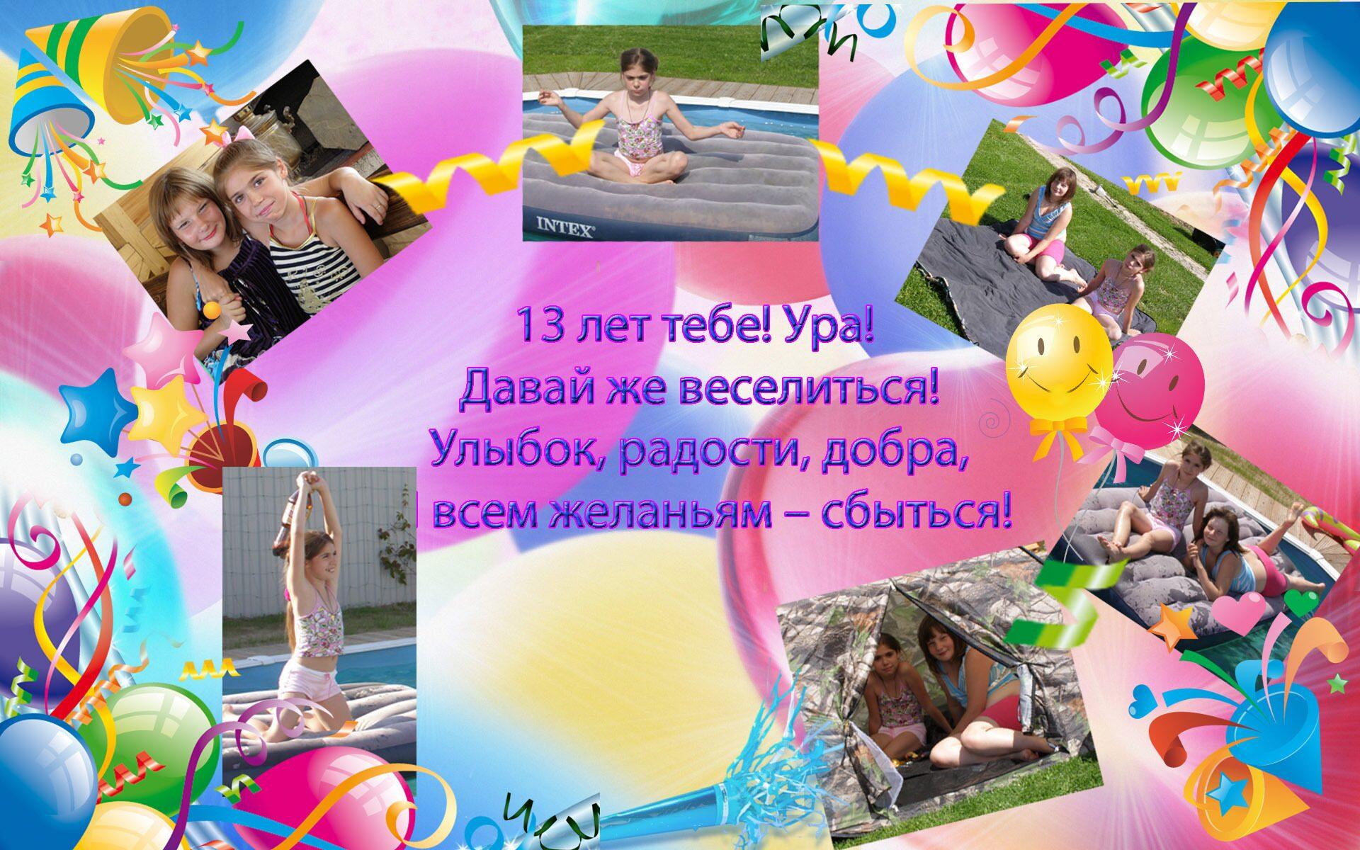 Поздравление девочке 13 14 лет