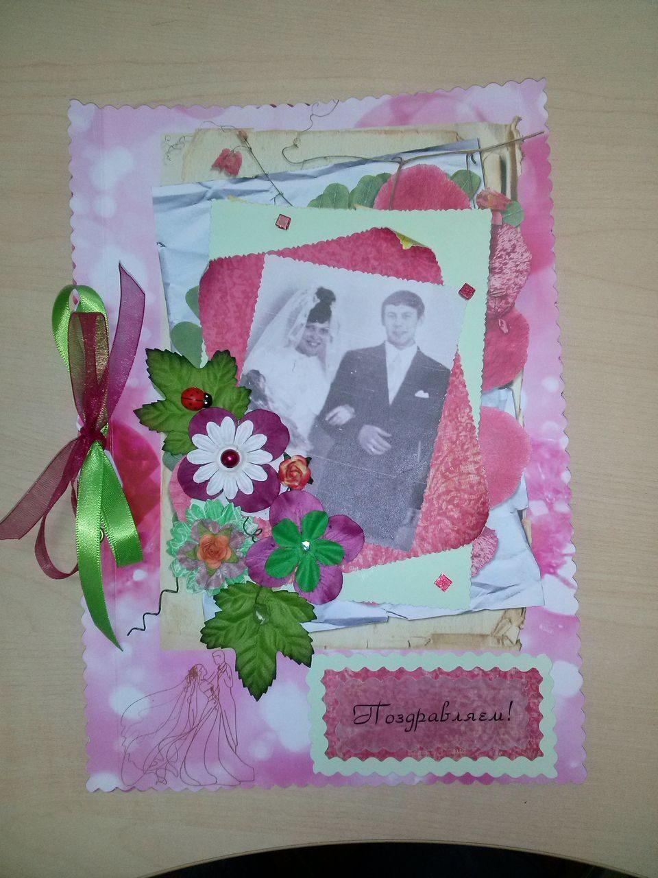 Поздравительная открытка на свадьбу своими руками