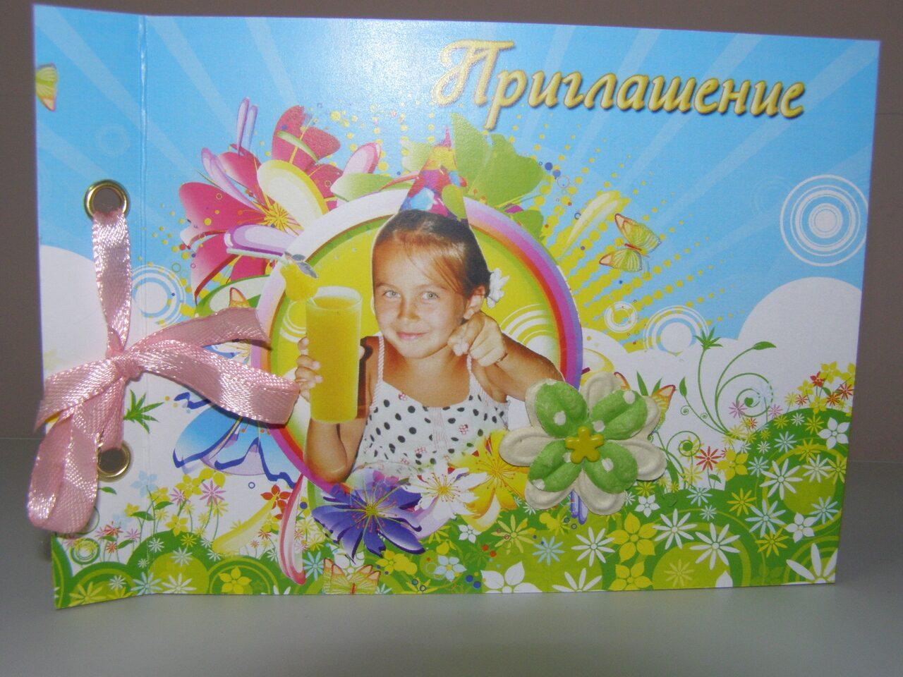 Дизайн пригласительных на день рождения ребенку