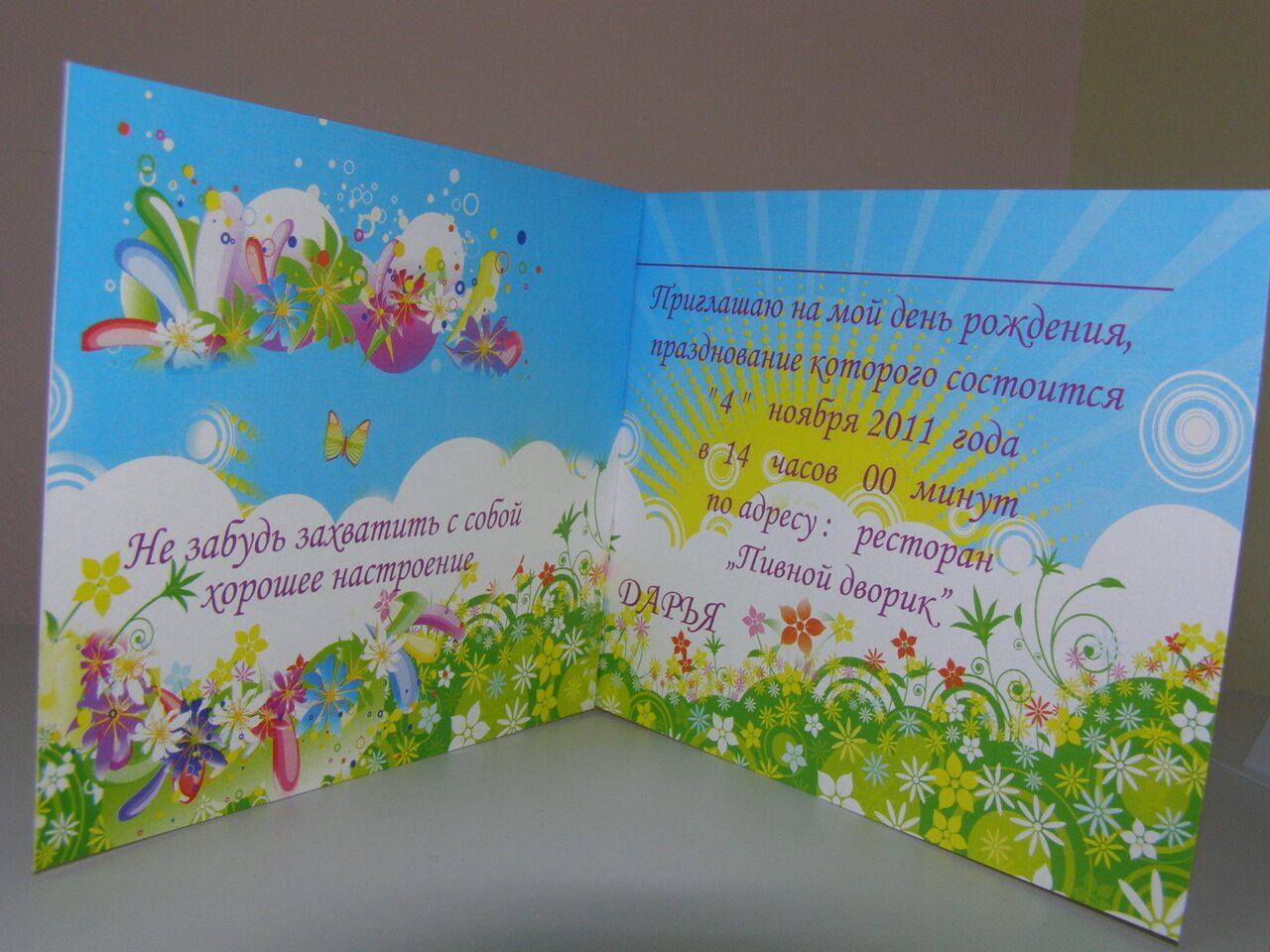 Как написать приглашения на день рождения своими руками